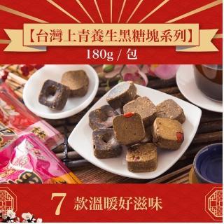 【台灣上青】養生黑糖塊系列(獨立包裝方便攜帶)