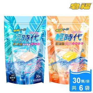 【輕時代】超濃縮洗衣膠囊 箱購組 淡雅花香/無香精(30顆x6袋)
