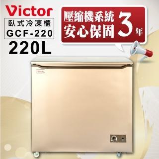 【Victor 勝利】220公升單門臥式冷凍櫃香檳金GCF-220(上掀式)