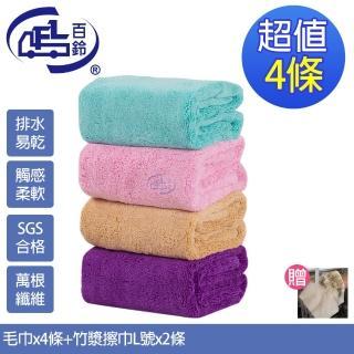 【百鈴】Aqua超乾爽舒適巾M大毛巾4條(加竹漿去油擦巾L號2條)