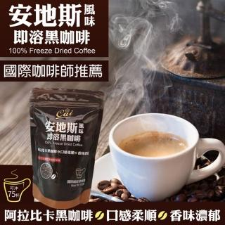 【cai】安地斯風味即溶黑咖啡150g(國際咖啡師推薦)