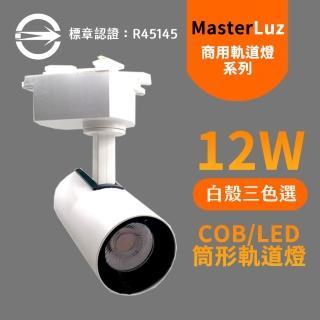 【MasterLuz】15W RICH LED商用筒形軌道燈 白殼三色選擇