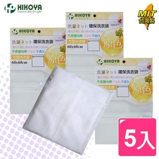 【HIKOYA 和彥家】原色呵護洗衣袋方型60*60cm(精選5入)
