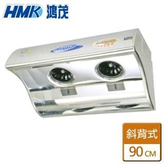 【鴻茂HMK】斜背電熱除油排油煙機(H-9015)