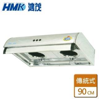 【鴻茂HMK】平板式抽油排油煙機(H-936S)
