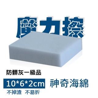 【CS22】神奇去汙清潔海綿魔力擦-100片(科技海綿)