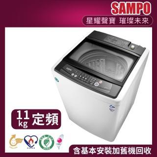 【SAMPO 聲寶】★夜間特惠★11公斤好幫手定頻直立式洗衣機(ES-H11F-W1)