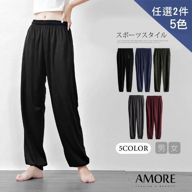 【Amore】男女寬鬆舒適網眼運動機能長褲(超值兩件組)/