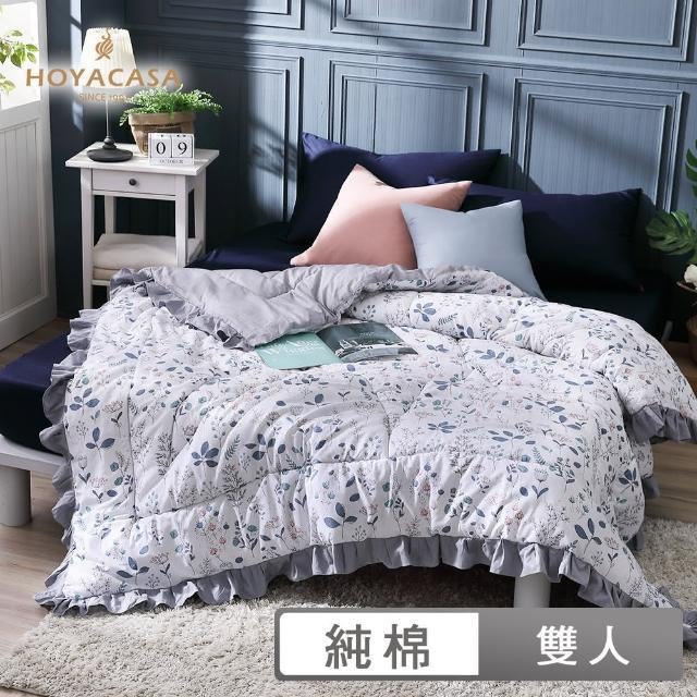 【HOYACASA】雙人保暖純棉加厚冬被-多款任選(2.8kg)/