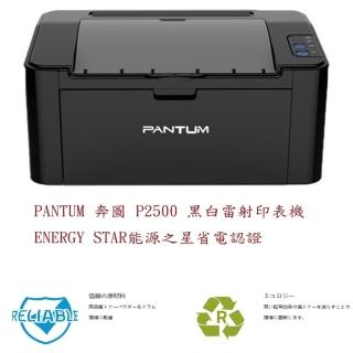 【PANTUM】P2500 黑白雷射印表機(送7-11或LINE禮金卷350元隨機出貨)