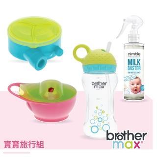 【Brother Max】寶寶旅行組(攜帶型學習碗 粉紅+旋轉吸管杯+奶粉分裝盒 藍+奶瓶蔬果除味清潔液 200ML)