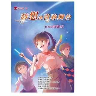 【福地】夢想的青春舞台(童書/青少年文學/青少年小說/溫馨勵志小說)