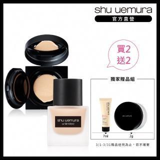 【Shu uemura 植村秀】24H無極限輕盈氣墊組(粉底液+氣墊粉餅)
