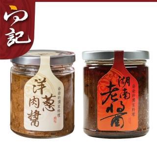 【向記】湖南老醬+洋蔥肉醬