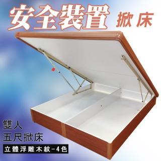 【修米亞-浮雕紋轉扣式安全裝置】雙人5尺掀床架(4色)