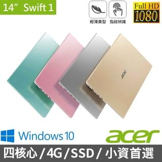 【贈1TB外接硬碟】Acer SF114-32 14吋輕薄窄邊框筆電(N4100/4G/256G/Win10)