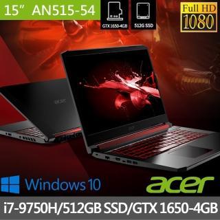 【贈1TB外接硬碟】Acer AN515-54-770E 15.6吋獨顯電競筆電(i7-9750H/8G/512GB SSD/GTX 1650-4GB/Win10)