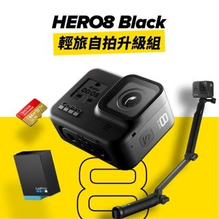 【GoPro】HERO8 BLACK輕旅自拍升級組