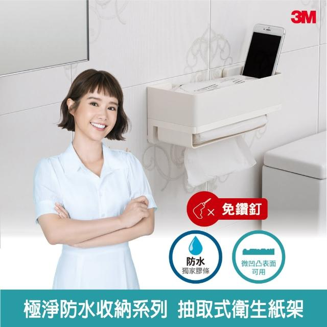 【3M】無痕極淨防水收納系列抽取式衛生紙架