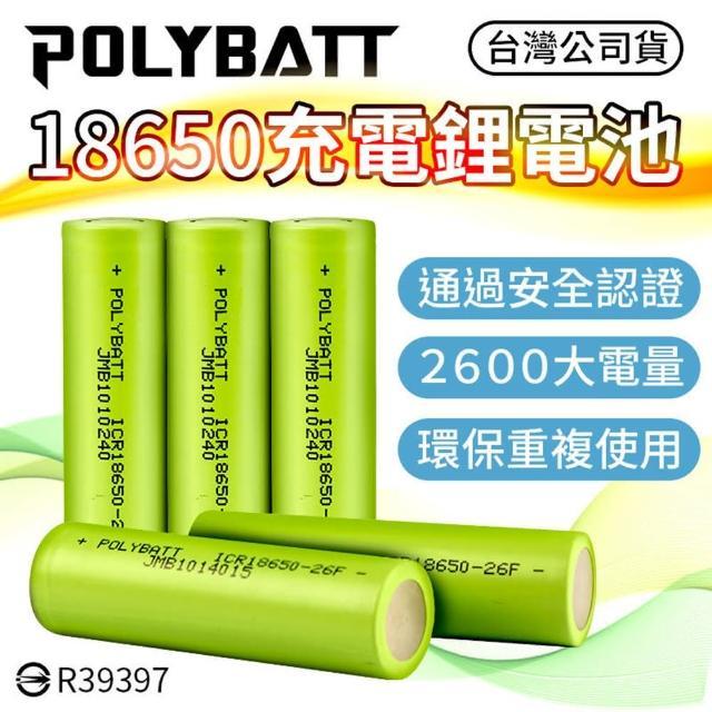 【BSMI認證!超大電量】充電鋰電池