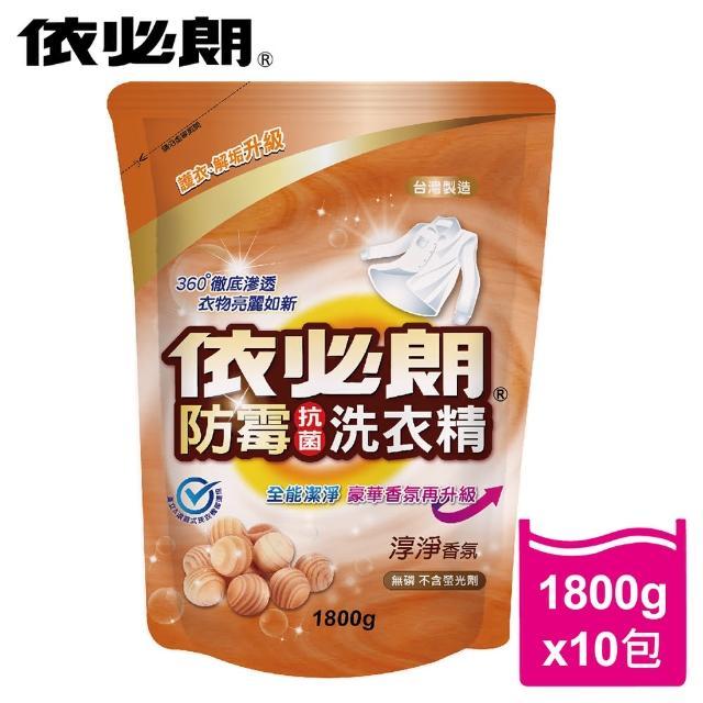 【依必朗】淳淨香氛防霉抗菌洗衣精10件組(1800g*10包