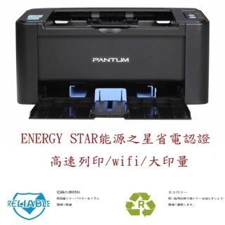 【PANTUM】P2500W 無線黑白雷射印表機(送7-11或LINE禮金卷350元隨機出貨)