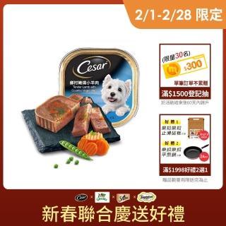 【Cesar 西莎】西莎 鄉村嫩燒小羊肉餐盒100g*24入
