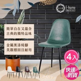 【E-home】四入組 Larisa萊麗莎簡約餐椅 三色可選(餐椅)