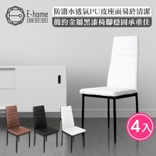 【E-home】四入組 Mano曼諾經典高背餐椅 三色可選(餐椅)