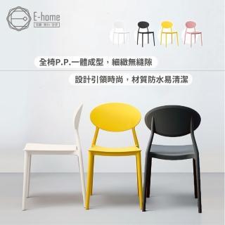 【E-home】Sunny小太陽造型餐椅 三色可選(餐椅)