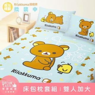 【享夢城堡】雙人加大床包枕套6x6.2三件組(拉拉熊Rilakkuma 換裝中-藍)