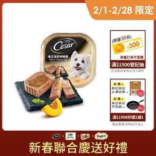 【Cesar 西莎】西莎 南瓜菠菜烤嫩雞餐盒100g*24入