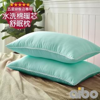 【Aibo】五星級飯店專用水洗棉暖芯舒眠枕2入(水綠)