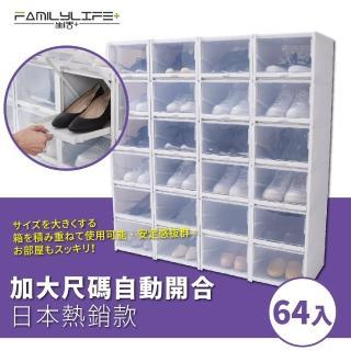 【FL 生活+】超耐重自動掀蓋組合式鞋盒-升級加大款(16組64入)