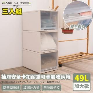 【FL 生活+】超大抽屜式安全卡扣耐重可疊加收納箱-49公升(超值3入組)
