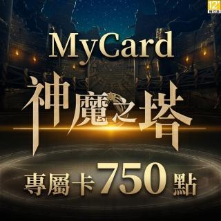 【MyCard】神魔之塔專屬卡750點