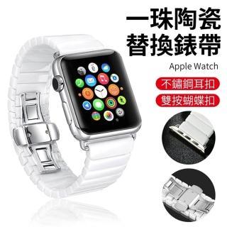 【ANTIAN】Apple Watch 5/4/3/2/1 珍珠陶瓷蝴蝶扣錶帶 不鏽鋼替換腕帶(奢華鏡面 高端商務腕帶)