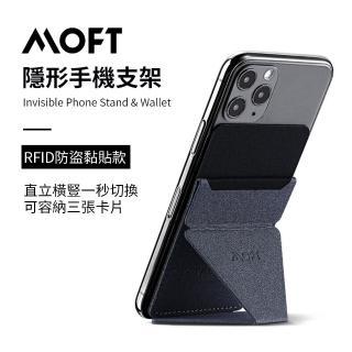 【美國 MOFT X】全球首款隱形手機支架(直立橫放 全場景制霸)