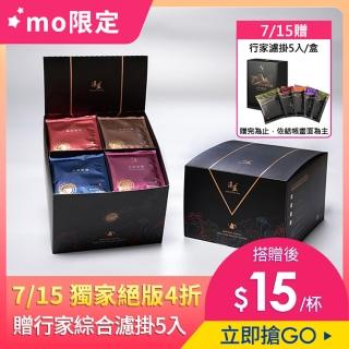 【湛盧咖啡】經典獨家.綜合風味 手沖精品濾掛式咖啡(40入x2盒)(春節禮盒提袋)
