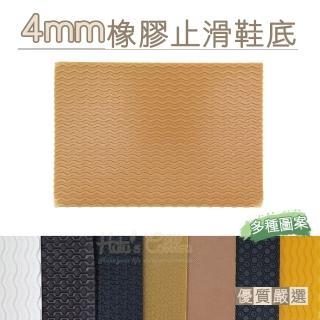 【糊塗鞋匠】N03 台灣製造 4mm橡膠鞋底(2片)