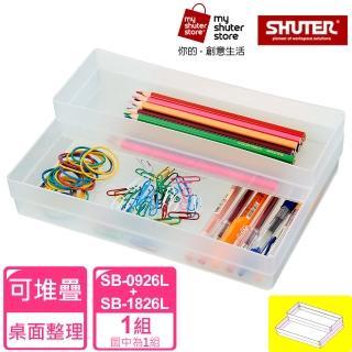 【SHUTER 樹德】方塊盒SB-0926L*1 SB-1826L*1( PP料生產;文具收納、小物收納、樂高收納)