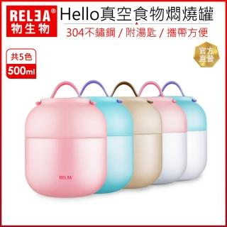 【RELEA 物生物】500ml Hello馬卡龍304不鏽鋼真空保溫食物燜燒罐(5色可選)