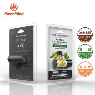 【Meet Mind】Air Deo USDA/FDA 認證 植物精油車載香薰器