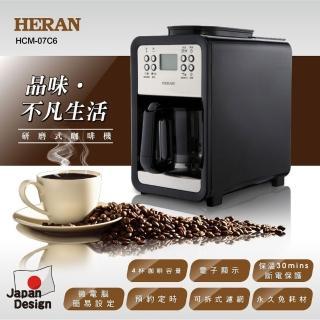 【HERAN 禾聯】四人份自動式研磨咖啡機(HCM-07C6)