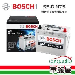 【BOSCH 博世】充電制御式電瓶 S5-DIN75 銀合金_送安裝(車麗屋)