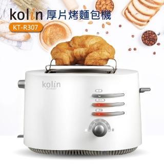 【Kolin 歌林】厚片烤麵包機/烤土司機(KT-R307)