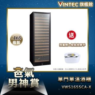 【VINTEC】單門單溫酒櫃 VWS165SCA-X