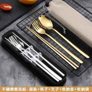 【瑞典廚房】304不鏽鋼 筷子 湯匙 叉子 便攜式 餐具組 環保餐具(附贈 收納盒 收納袋)