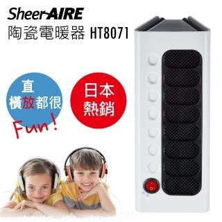 【SheerAIRE 席愛爾】陶瓷發熱電暖器(HT8071)