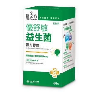 【台塑生醫】優舒敏益生菌複方膠囊(60粒/盒)